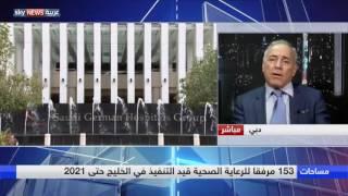 الاستثمار في عقارات قطاع الرعاية الصحية بدول الخليج