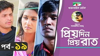 Priyo Din Priyo Raat | Ep 19 | Drama Serial | Niloy | Mitil | Sumi | Salauddin Lavlu | Channel i TV
