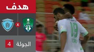 هدف الأهلي الأول ضد الباطن (عبدالله السعيد) في الجولة 4 من دوري كأس الأمير محمد بن سلمان للمحترفين