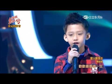 2016 12 25 超級紅人榜 2 小小歌王擂台賽 2 楊智皓 愛人醉落去 蔡小虎