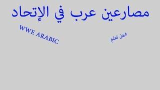 #هل_تعلم #2 || 12 مصارع عربي في الإتحاد