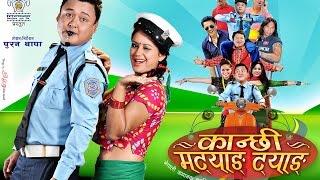 KANCHHI MATYANG TYANG | Nepali Comedy Official Short Movie | Jaya Kishan Basnet