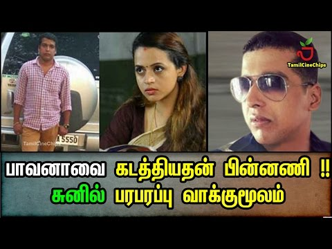 Xxx Mp4 பாவனாவை கடத்தியதன் பின்னணி சுனில் பரபரப்பு வாக்குமூலம் Tamil Cinema News TamilCineChips 3gp Sex