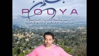 Pouya baghalam kon 2016 (جدیدترین آهنگ پویا (بغلم کن