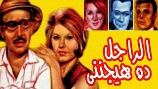 El Ragel Da Haiganeny Movie - فيلم الراجل ده هيجننى