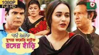 সুপার কমেডি নাটক - রসের হাঁড়ি | Bangla New Natok Rosher Hari EP 158 | Mishu Sabbir & Ahona