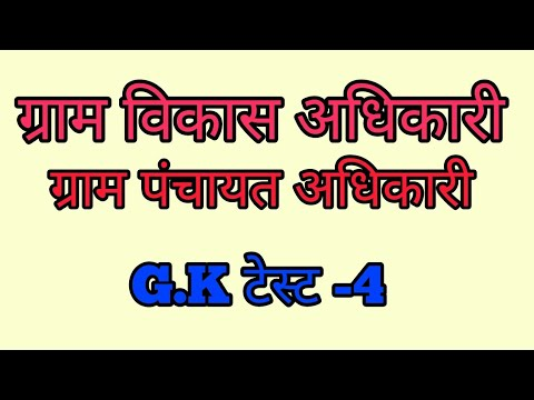 Xxx Mp4 Upsssc Gram Vikas Adhikari ग्राम विकास अधिकारी VDO G K Test 4 3gp Sex