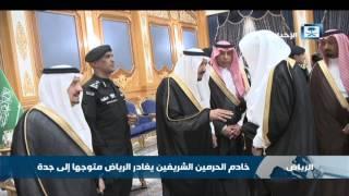 خادم الحرمين يغادر الرياض متوجهاً إلى جدة
