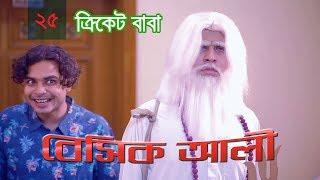 Bangla Comedy Natok 2018: Basic Ali-25 | Bangladeshi New Natok | Tawsif Mahbub Natok