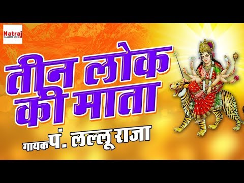 Super Hit Mata Bhajan 2017 | Tin Lok Ki Mata | P .Lallu Raja | Natraj Cassette Barhi