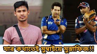 যে কিংবদন্তি ক্রিকেটারের অনুরোধেই মুম্বাইয়ে সুযোগ পেলেন মুস্তাফিজ!! জানুন    Mustafiz    IPL 11