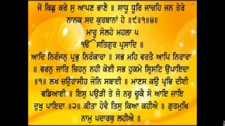 sehaj path read and listen part 53 ang 1070 to 1090