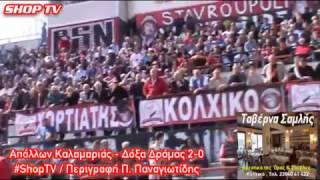 ΑΠΟΛΛΩΝ ΚΑΛΑΜΑΡΙΑΣ - ΔΟΞΑ ΔΡΑΜΑΣ 2-0 / SHOP TV / Α' Μέρος