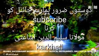 Best islamic Lori yaqeen mano rota huwa bacha sunle wo khamush sojaega