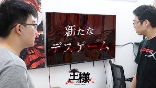王様ゲーム Ousama Game in Real Life...