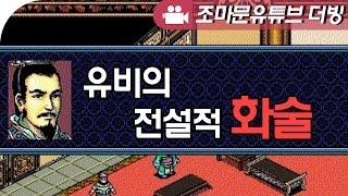 [병맛더빙] 삼국지 유비의 전설적인 화술 (살짝 노잼주의)
