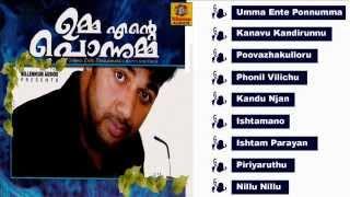 Malayalam Mappila Songs | Umma Ente Ponnumma | Mappilapattukal | Audio Jukebox
