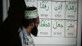 Learn Quran in Bangla in 27 Hour (5th Class)
