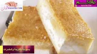 طريقة عمل البسبوسة بالكريمة والمكسرات,طريقة البسبوسة بالكريمة والمكسرات من المطبخ المصرى