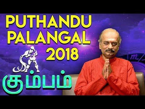 Xxx Mp4 Puthandu Palangal 2018 Kumba Rasi By Srirangam Ravi 7338999105 3gp Sex