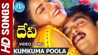 Kumkuma Poola Video Song - Devi Movie    Prema    Vanitha Malik    Devi Sri Prasad