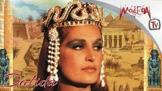 كليب نادر - اغنية حلوة يا بلدي - داليدا - Dalida - Helwa Ya Balady