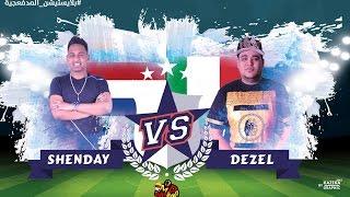 بلايستيشن المدفعجية الماتش الثاني لجروب (B) ( هوالندا ضد ايطاليا ) ( shandy vs deizel )