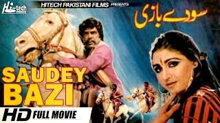 SAUDEY BAZI (FULL MOVIE) SULTAN RAHI & ANJUMAN - OFFICIAL PAKISTANI MOVIE