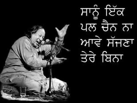 Sanu ek pal chain - Nusrat Fateh Ali Khan