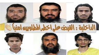 عاجل: القبض على 46 من اخطر الارهابيين في بيان من وزارة الداخلية السعودية