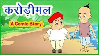 करोड़ीमल I हितोपदेश की कहानियां I Moral Story I Panchtantra ki Kahaniya in Hindi I Happy Bachpan