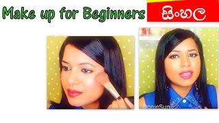 සිංහල Must have make up for beginners   සිංහල  Sri Lanka