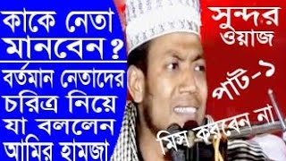 New Waz 2017 Of Amir Hamza-Part-1 (Who Is Our Leader? & The Character Of Our Political Leader)-React