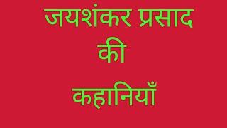 जयशंकर प्रसाद जी की कहानियां