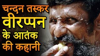 Veerappan: India's Most Wanted Man चन्दन तस्कर वीरप्पन के आतंक की कहानी | Seriously Strange