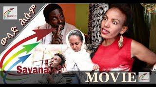 New Eritrean Movie 2017 ''ውላድ ሕሱም'' ብኢብራሂም ሱሌማን (ምርጫ)ዝተደርሰት