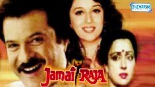 Jamai Raja - Hindi Full Movie In 15 Mins - Anil Kapoor - Madhuri Dixit - Hema Malini - Bollywood