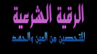 الرقيه الشرعيه -الشيخ ناصر القطامي