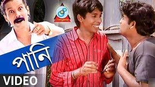 Kajol - Pani | পানি | Bangla Koutuk 2018 | Sangeeta