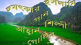 bangla islamic gaan, চমৎকার ইসলামিক গান আহবান শিল্পী গোষ্ঠীর