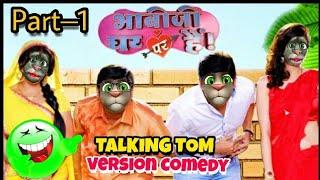 #1 Bhabhi Ji Ghar Par Hai–Talking Tom Version|Angoori Bhabhi Or Tiwari Bhaiya|By Tom Version  😂😂😂