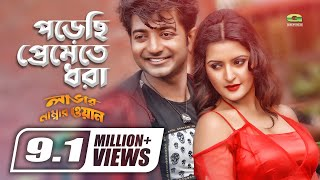 Porechi Premete Dhora | Movie Lover Number One | Movie Song