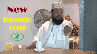 Islamic Song -Tareq Manwar, tareq manwar, Bangla Islamic song, তারেক মনোয়ার