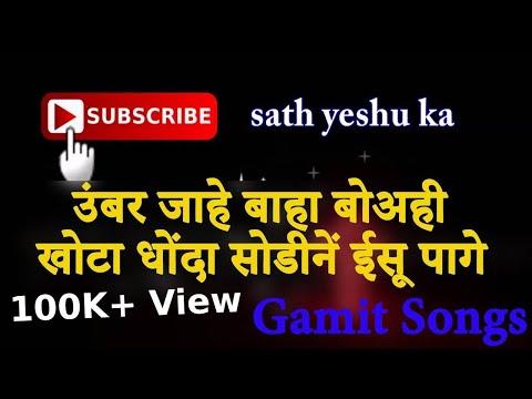 Xxx Mp4 Umar Jahe Baha Bohi Jesus Gamit Songs With Lyrics उंबर जाहे बाहा बोअही Sath Yeshu Ka 3gp Sex