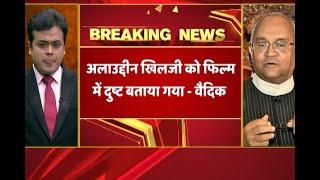 No dream sequence between Padmavati and Alaudin Khilji, says Ved Pratap Vaidik who saw fi