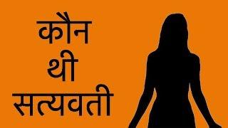 Kaun Thi Satyavati ?   कोण थी सत्यवती ?