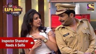 Inspector Shamsher Needs A Selfie - The Kapil Sharma Show