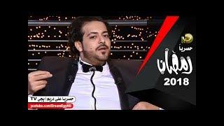 """حلقة اسماعيل الليثى في (برنامج نجوم المزيكا) يتحدث عن حياته في منطقة شعبيه قبل الشهره - رمضان """"2018"""""""