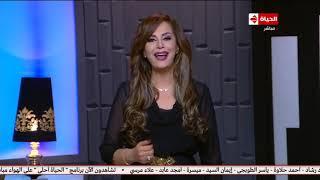 الحياة أحلي مع جيهان منصور | فقرة أهم وأخر اخبار اليوم 18-9-2018