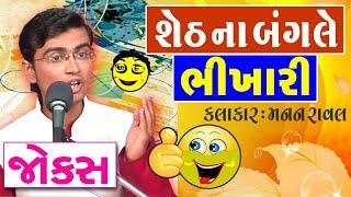 manan raval comedy video - jokes funny in gujarati